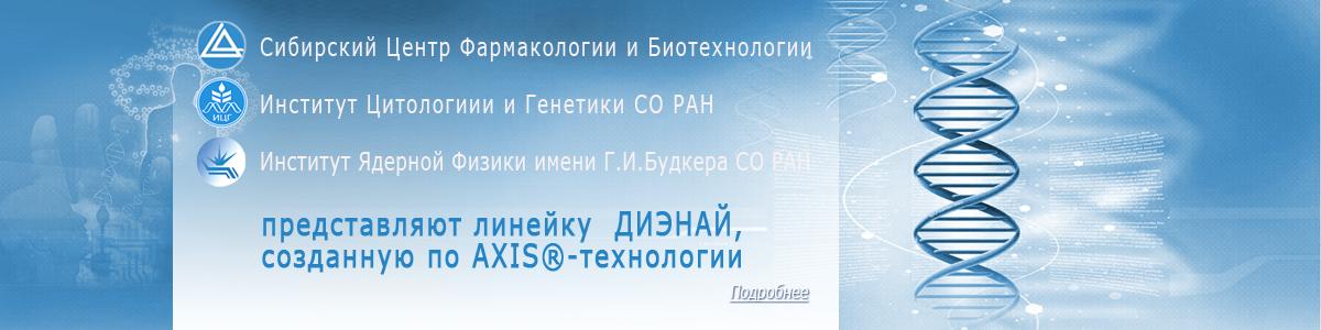 Сибирский Центр Фармакологии и Биотехнологии